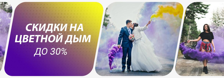 Цветной дым в Астрахани